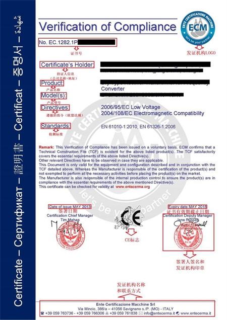 CE证书是什么样的/CE证书样本插图