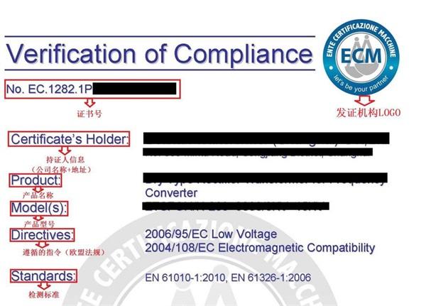 CE证书是什么样的/CE证书样本插图1