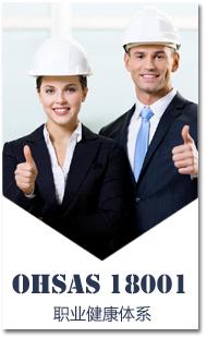 ISO 145001体系认证