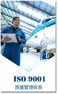 ISO 9001体系认证
