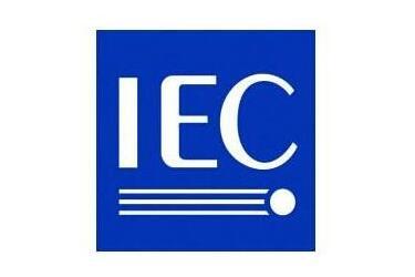 国际IEC认证