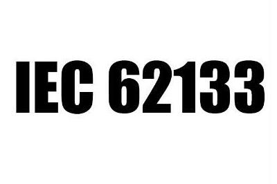 IEC62133认证