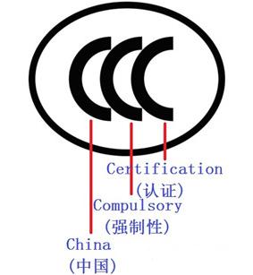 3C认证费用