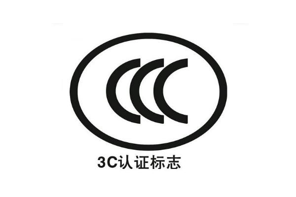 3C认证办理要多长时间