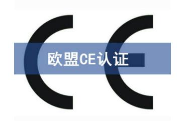 CE认证代办费用