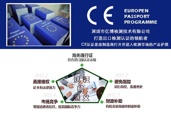 喷雾机CE认证办理标准是什么/要提供哪些资料?