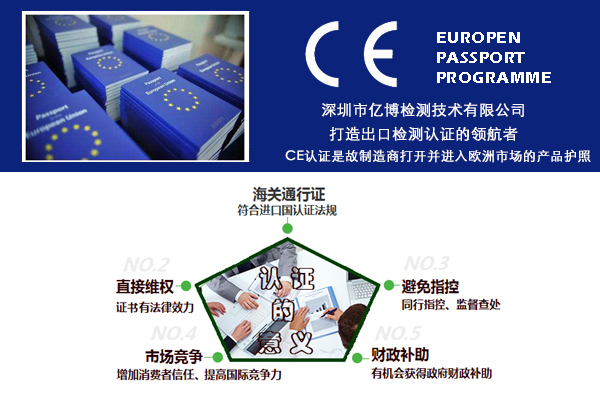 电子电气办理CE认证标准及流程介绍