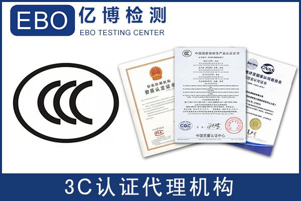 台灯3C认证代办机构