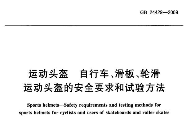 运动头盔质检报告