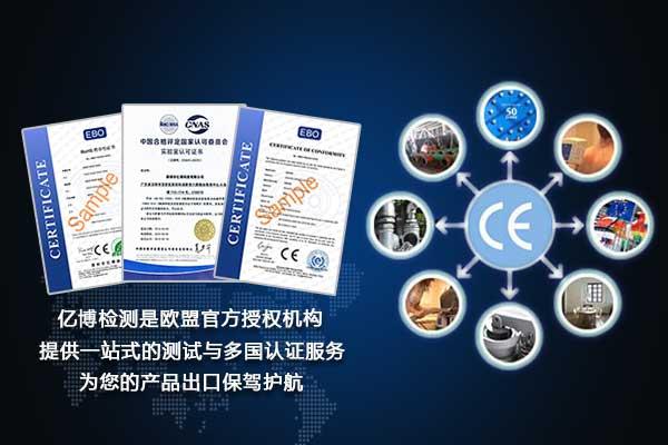 CE认证需要提供什么资料