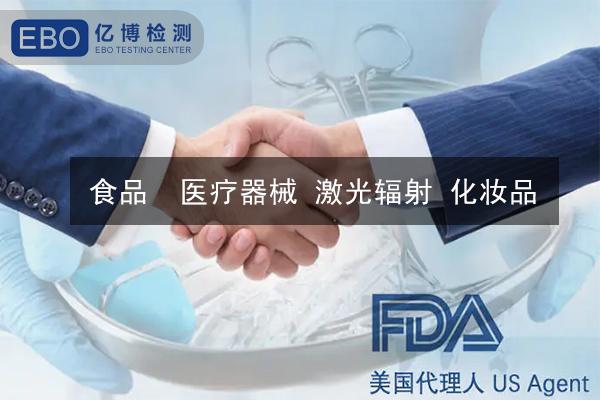 食品美国FDA注册办理需要注意的事项