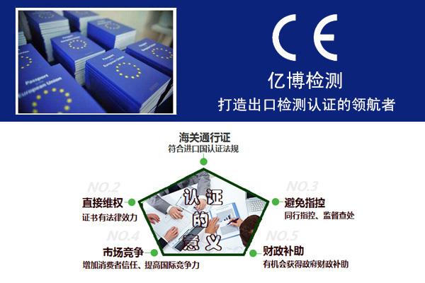 旋转电机CE认证标准及流程