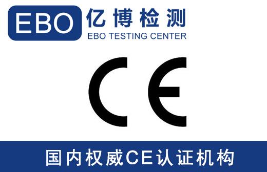 肩颈按摩仪CE认证