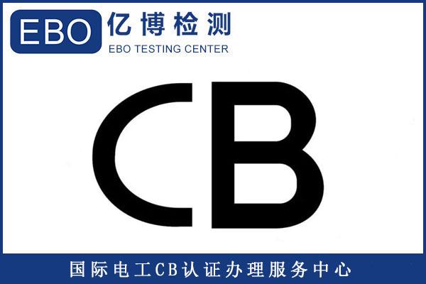 CB认证是哪些标准