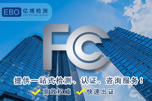 美容仪FCC认证