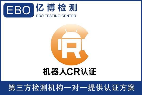 中国机器人CR认证