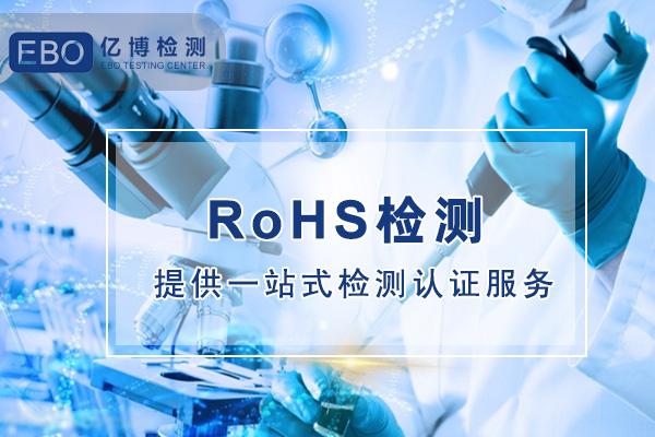ROHS检测流程