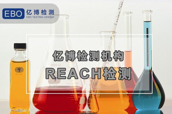 REACH认证流程