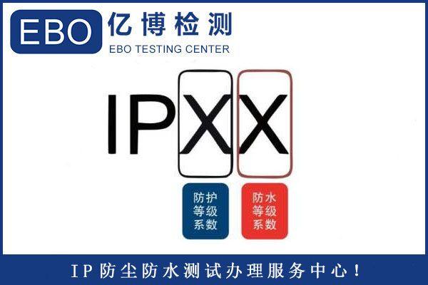 显示屏IP65防护等级测试办理流程?