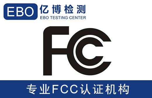 摄像头FCC认证