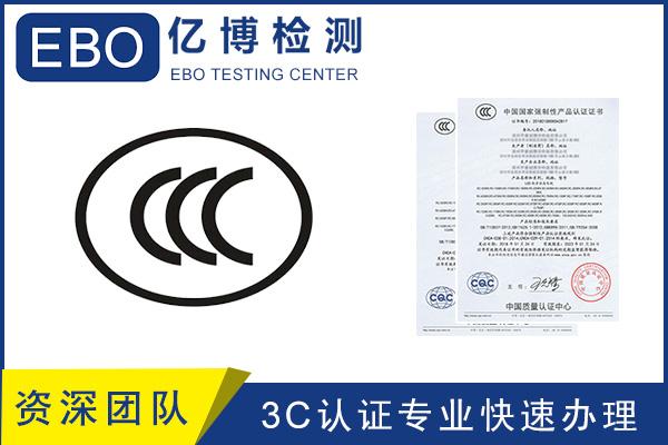 3C认证办理机构-音视频设备GB13837标准费用
