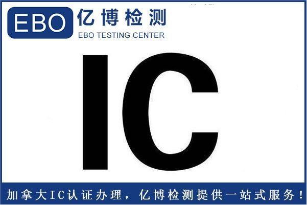蓝牙无线加拿大ISED认证机构
