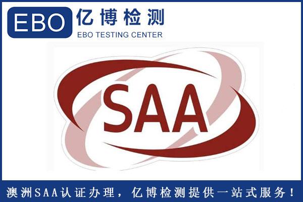 电风扇SAA认证需要提供哪些资料?