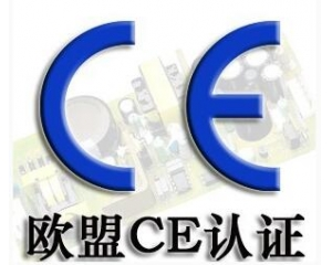 CE认证公司_深圳亿博CE认证机构