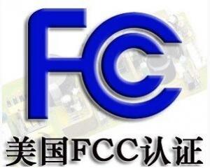 FCC认证常见的三种模式你了解吗?