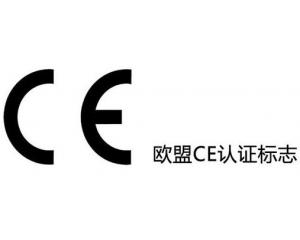 CE认证新EMC指令对我国机电产品出口有何影响