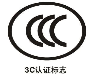 CCC认证需要提供哪些资料