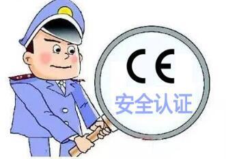 CE安全认证并非质量认证