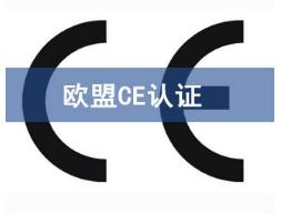 CE欧盟认证有哪些产品需要做?