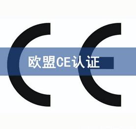 CE认证检测机构怎么选?
