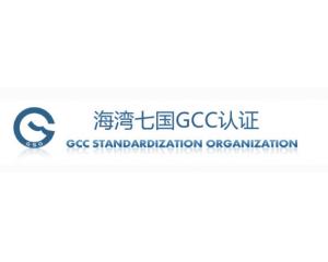 GCC认证申请资料要求及注意事项详细介绍