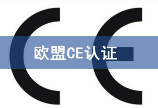 CE认证证书的类型分别是哪三种?