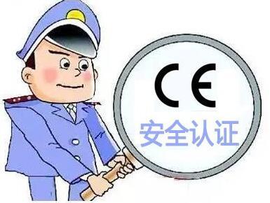 欧盟CE安全认证如何办理,办理流程是什么?