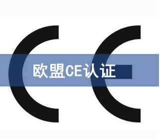 欧盟CE认证难申请吗/如何获得CE认证?