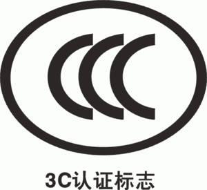 电源3C认证怎么做? 电源3c认证介绍插图1