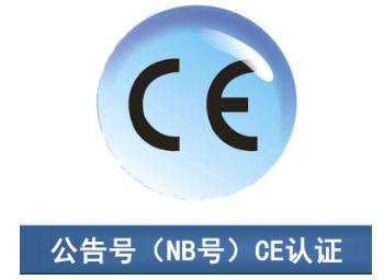 机械设备出口土耳其CE认证办理详细介绍