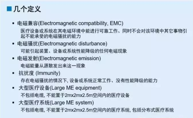 医疗器械CE认证IEC 60601-1-2第三版与四版差异介绍