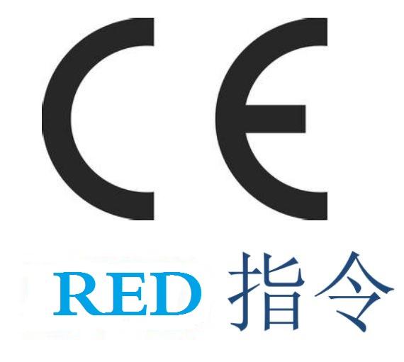 无线发射产品CE认证怎么做?