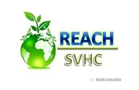 REACH测试项目