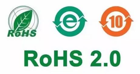 rohs2.0是什么意思