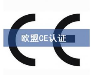 国际ce认证是什么意思,在哪里可以办理