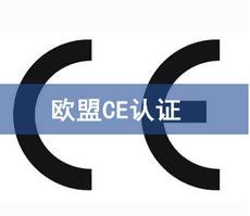 CE认证是什么认证
