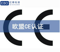 CE认证包含哪些