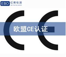 CE认证怎么做?CE认证费用3000够吗?