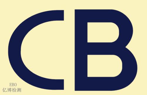 CB认证有效期