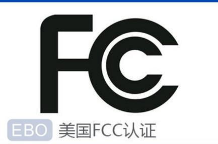 FCC认证哪里可以做